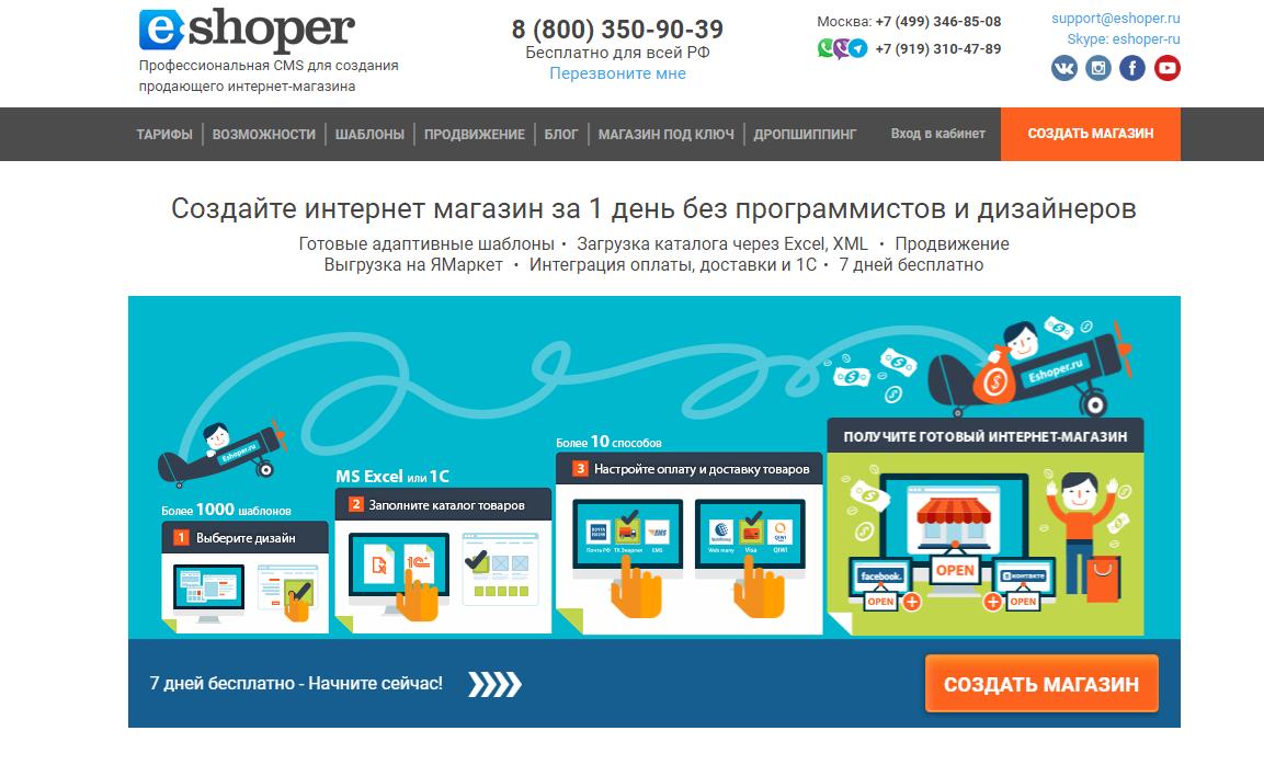a327a4c57be71 Обзор E-shoper и сравнение с аналогами, отзывы