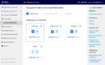 Скриншот № 3 интерфейса личного кабинта Mail.ru Cloud Solutions