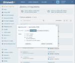 Скриншот № 4 интерфейса личного кабинта Timeweb